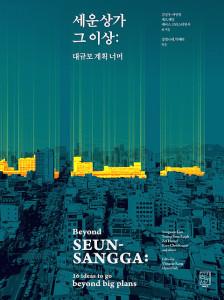 beyond-seun-sangga