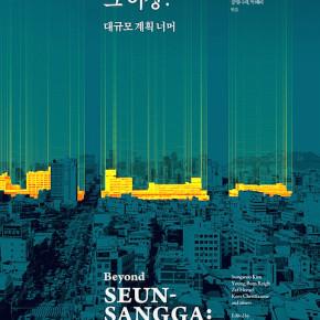 No Destruction, No Gentrification: In Search of an Alternative Urban Future